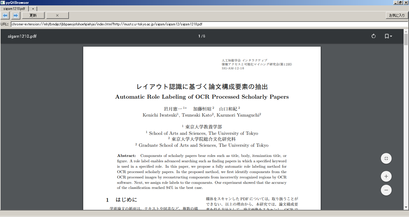 PDF表示画面