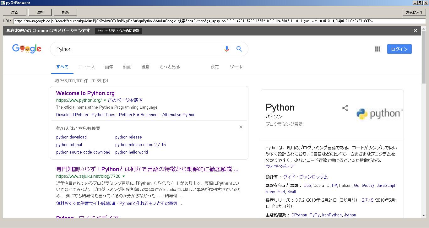 検索画面(Python)